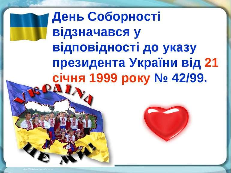 День Соборності відзначався у відповідності до указу президента України від 2...