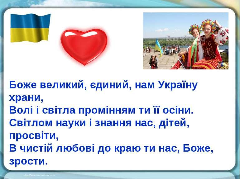 Боже великий, єдиний, нам Україну храни, Волі і світла промінням ти її осіни....