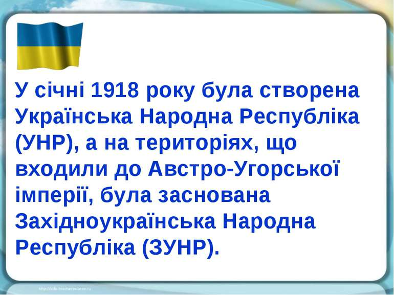 У січні 1918 року була створена Українська Народна Республіка (УНР), а на тер...