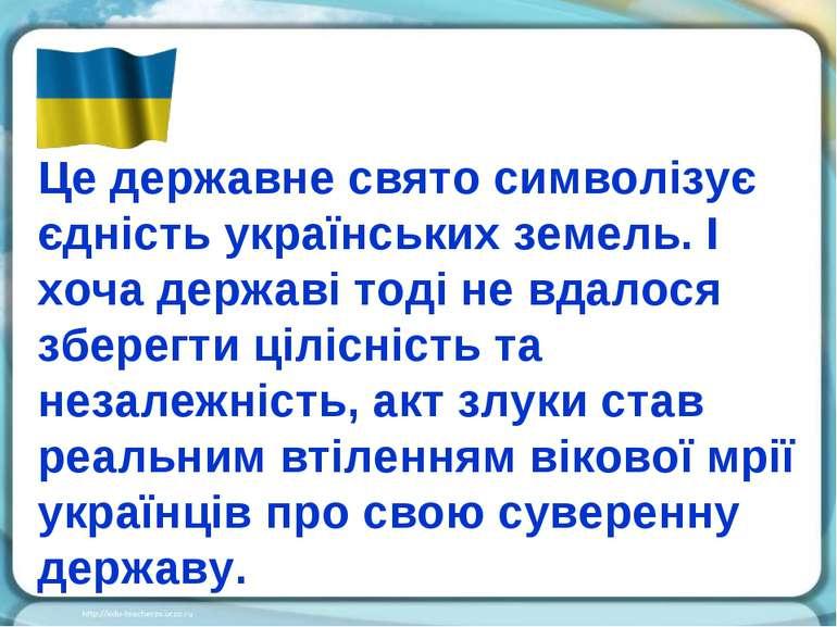 Це державне свято символізує єдність українських земель. І хоча державі тоді ...