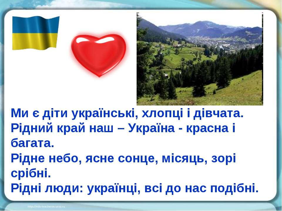 Ми є діти українські, хлопці і дівчата. Рідний край наш – Україна - красна і ...