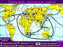 Кузбас Тунгуський Ленський Печорський 1 2 Північно-Східний Східний Східний Ап...