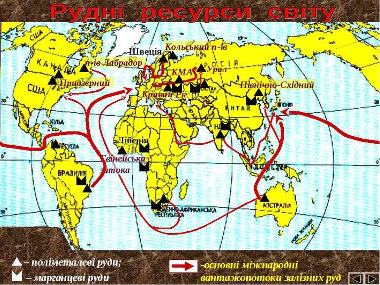 КМА Урал Кривий Ріг Північно-Східний п-ів Лабрадор Ліберія Приозерний Швеція ...