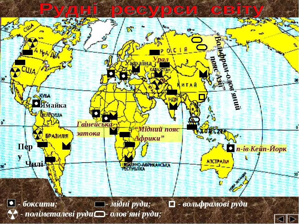 """п-ів Кейп-Йорк Гвінейська затока Ямайка Перу Чилі """"Мідний пояс Африки"""" Урал """"..."""