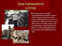 Храм Кайласанатха в Еллорі Храм Кайласанатха в Еллоре є неперевершеним шедевр...