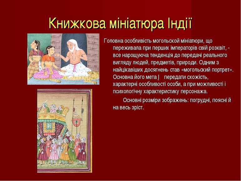 Книжкова мініатюра Індії Головна особливість могольской мініатюри, що пережив...