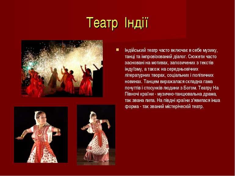 Театр Індії Індійський театр часто включає в себе музику, танці та імпровізов...