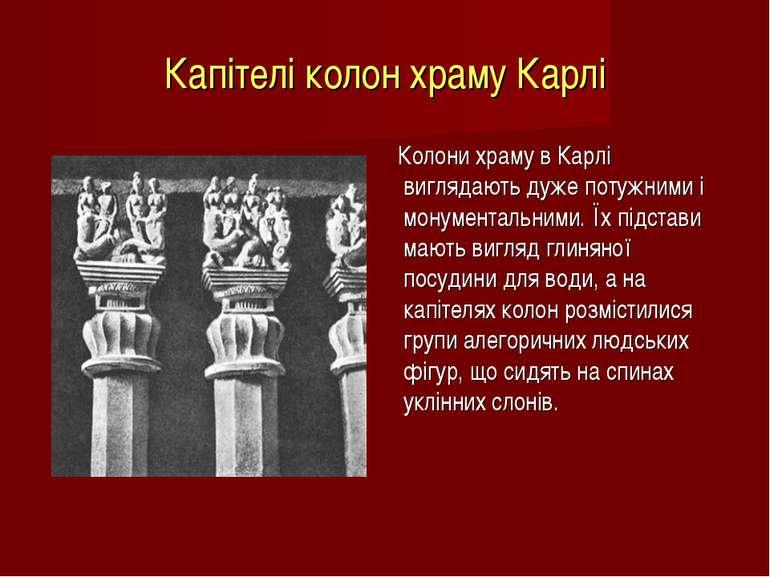 Капітелі колон храму Карлі Колони храму в Карлі виглядають дуже потужними і м...