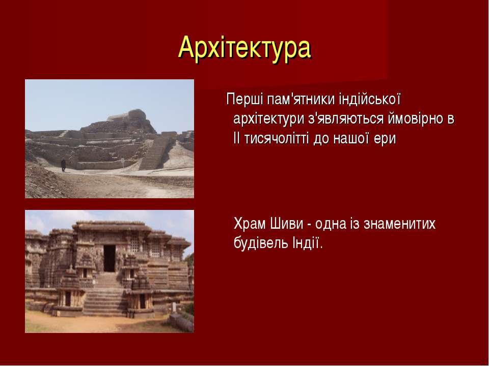 Архітектура Перші пам'ятники індійської архітектури з'являються ймовірно в II...