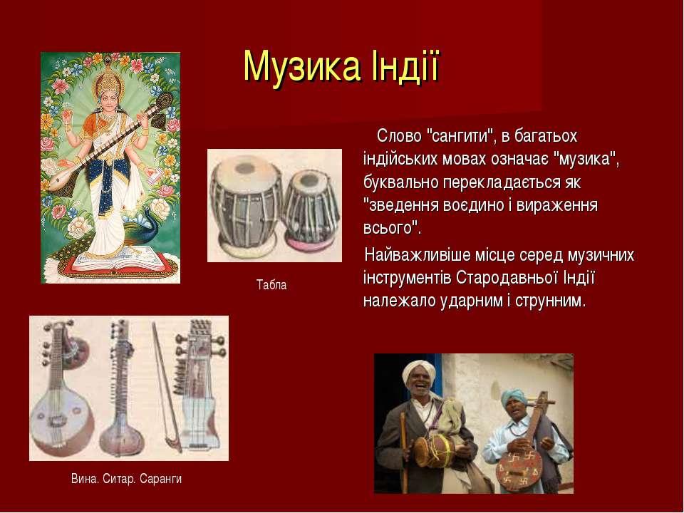 """Музика Індії Слово """"сангити"""", в багатьох індійських мовах означає """"музика"""", б..."""