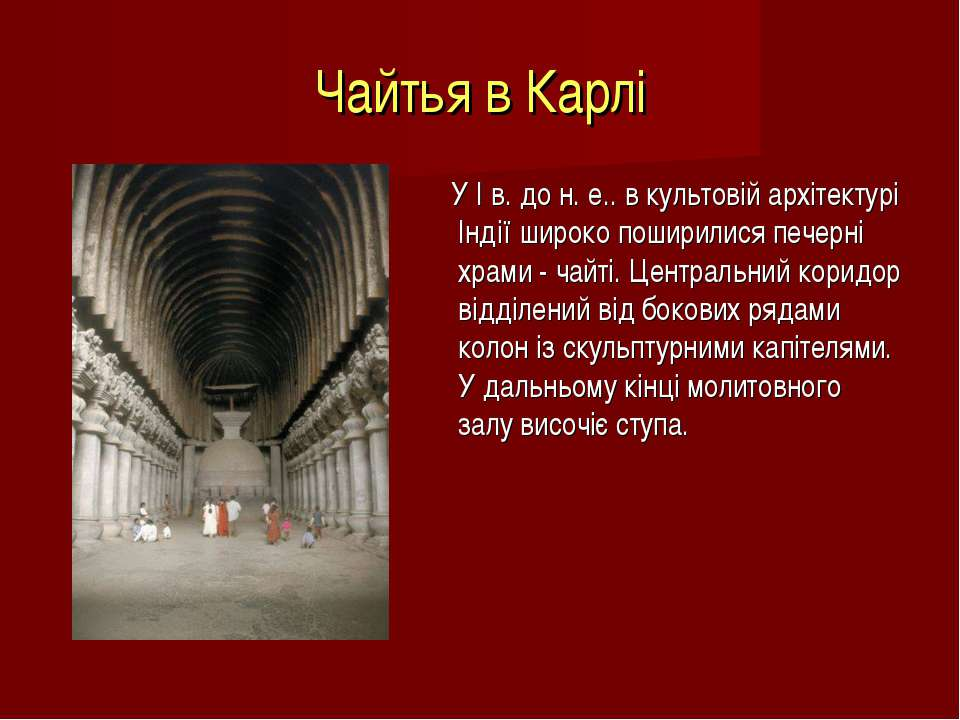 Чайтья в Карлі У I в. до н. е.. в культовій архітектурі Індії широко поширили...