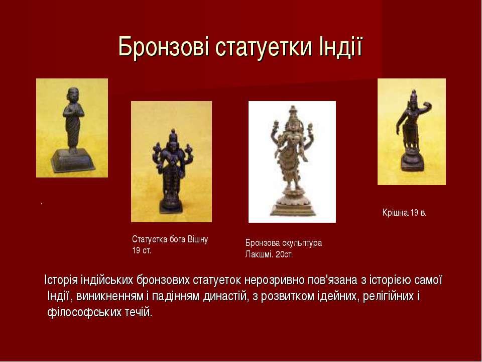 Бронзові статуетки Індії Історія індійських бронзових статуеток нерозривно по...