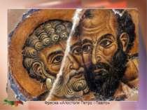 Фреска «Апостоли Петро і Павло»