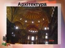 Архітектура Софійський собор у Константинополі