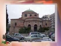 Церква Св. Софії, Салоніки