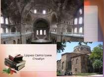 Церква Святої Ірини. Стамбул