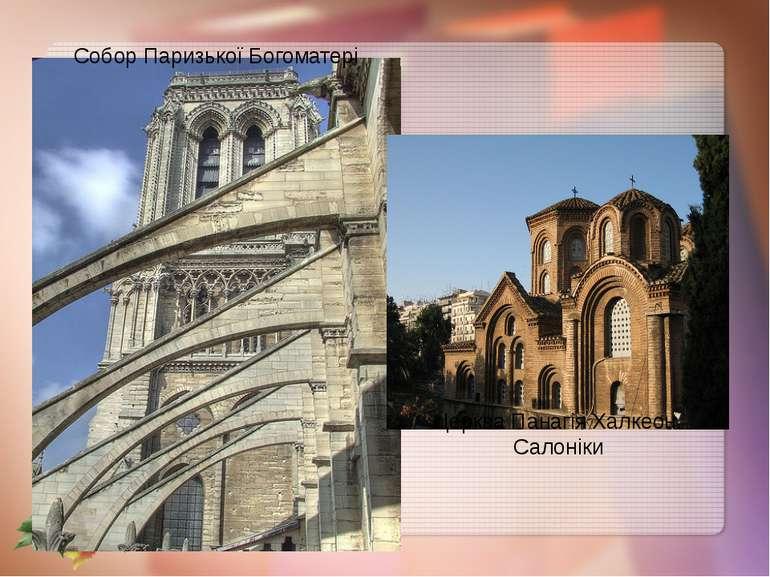 Собор Паризької Богоматері Церква Панагія Халкеон. Салоніки