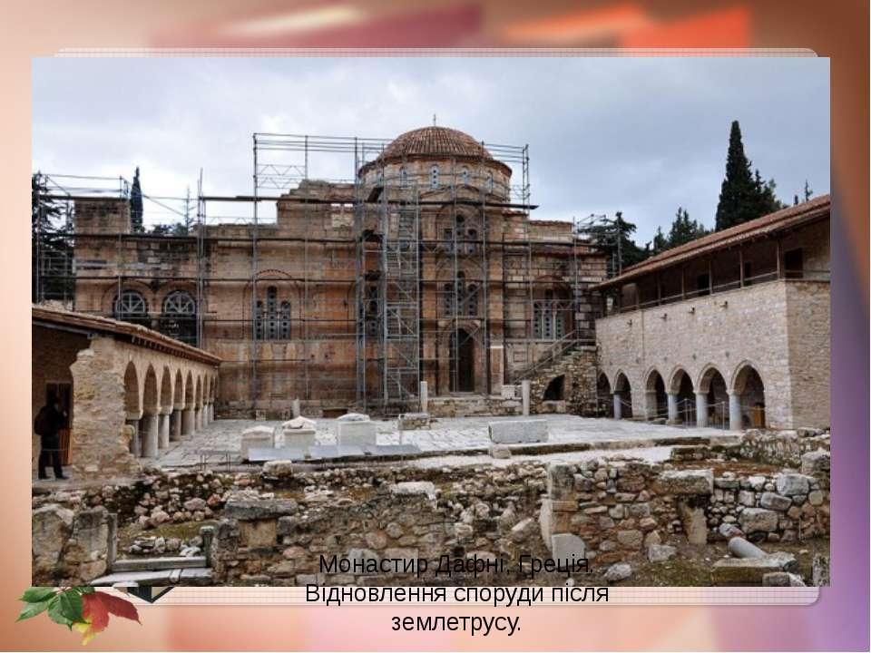 Монастир Дафні, Греція. Відновлення споруди після землетрусу.