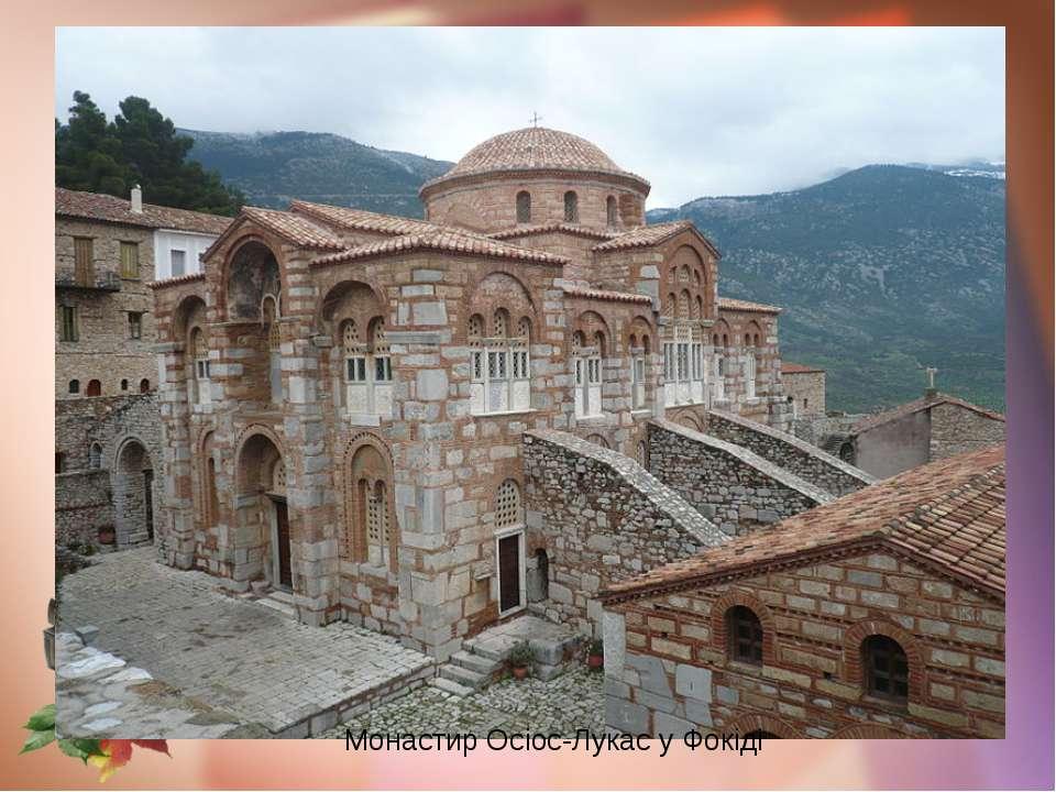 Монастир Осіос-Лукас у Фокіді