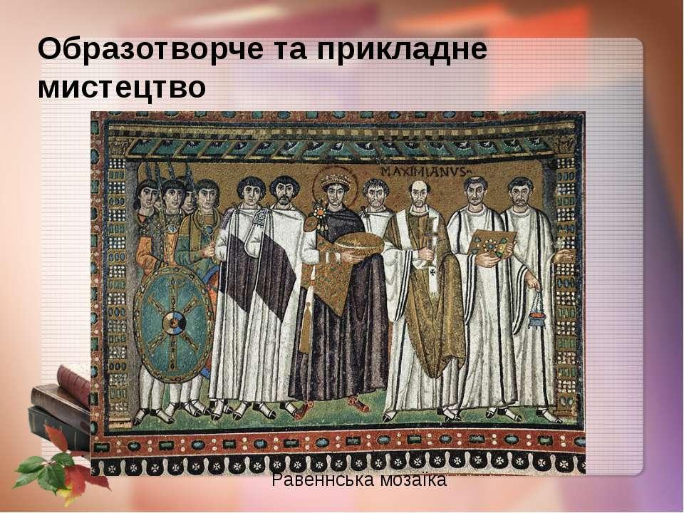 Образотворче та прикладне мистецтво Равеннська мозаїка
