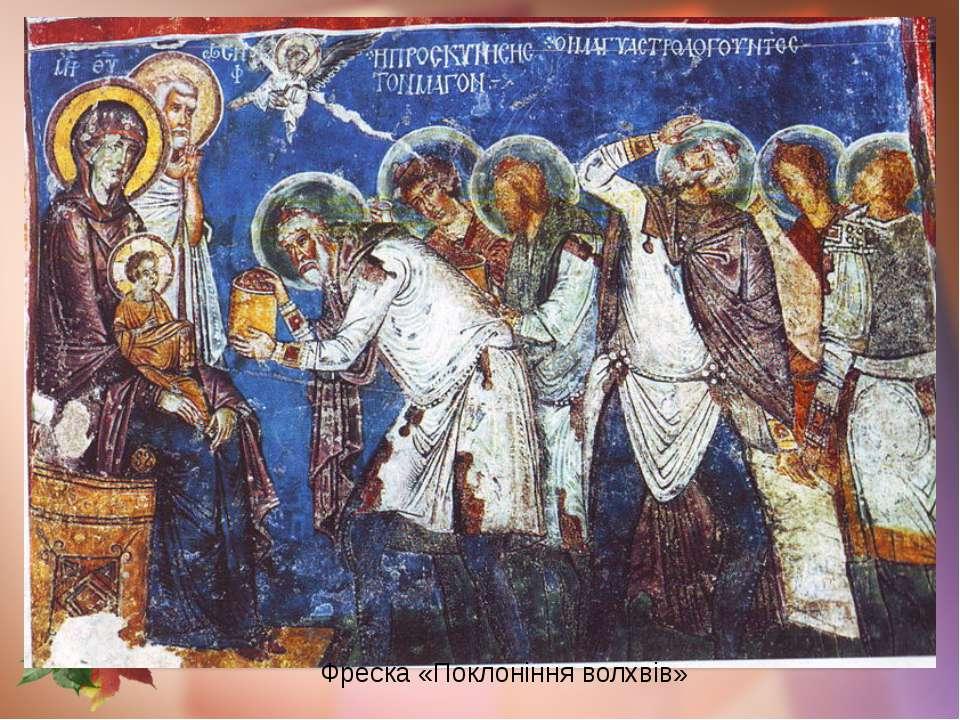 Фреска «Поклоніння волхвів»