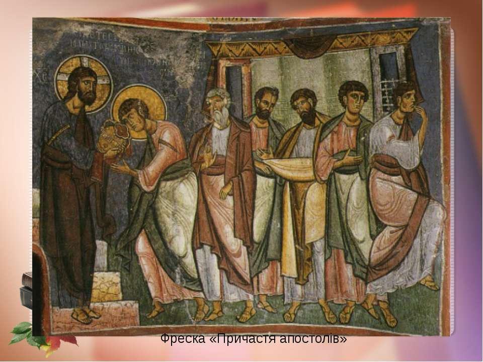 Фреска «Причастя апостолів»