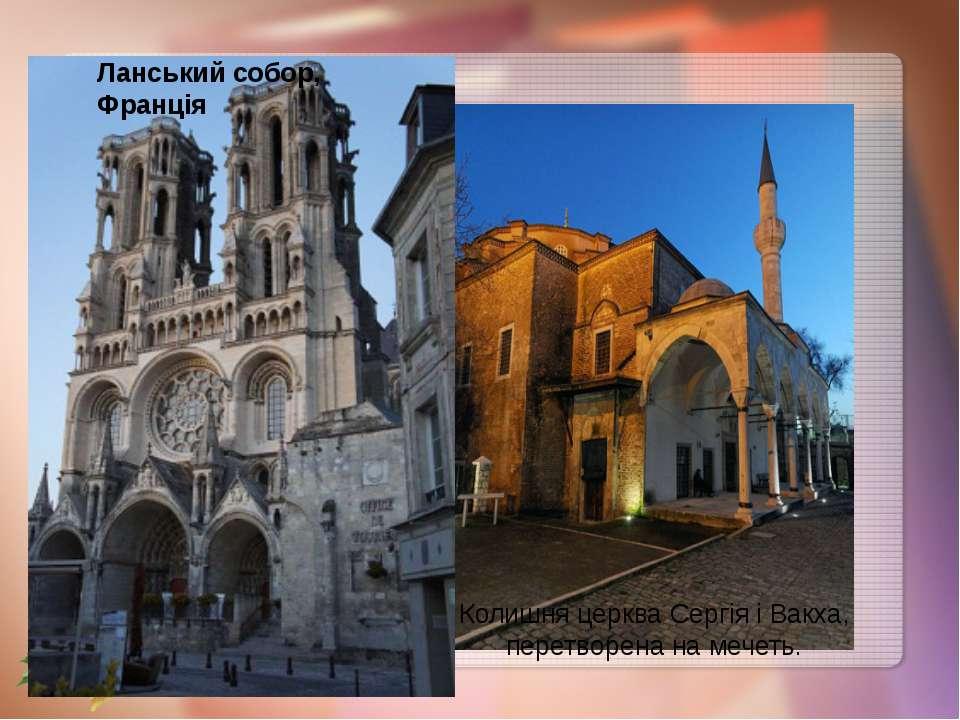 Ланський собор, Франція Колишня церква Сергія і Вакха, перетворена на мечеть.