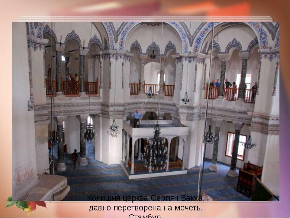 Колишня церква Сергія і Вакха, давно перетворена на мечеть. Стамбул.