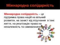 Міжнародна солідарність Міжнародна солідарність – це підтримка права націй на...