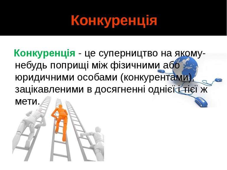 Конкуренція Конкуренція - це суперництво на якому-небудь поприщі між фізичним...