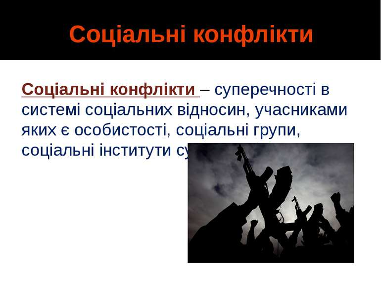 Соціальні конфлікти Соціальні конфлікти – суперечності в системі соціальних в...