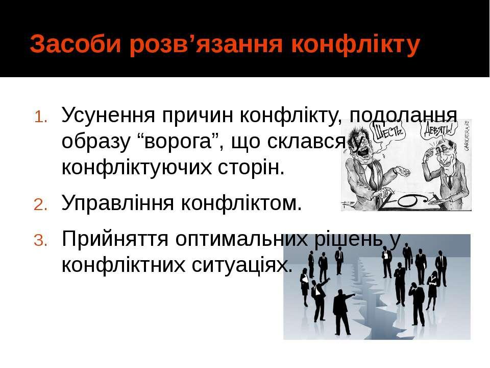 """Засоби розв'язання конфлікту Усунення причин конфлікту, подолання образу """"вор..."""