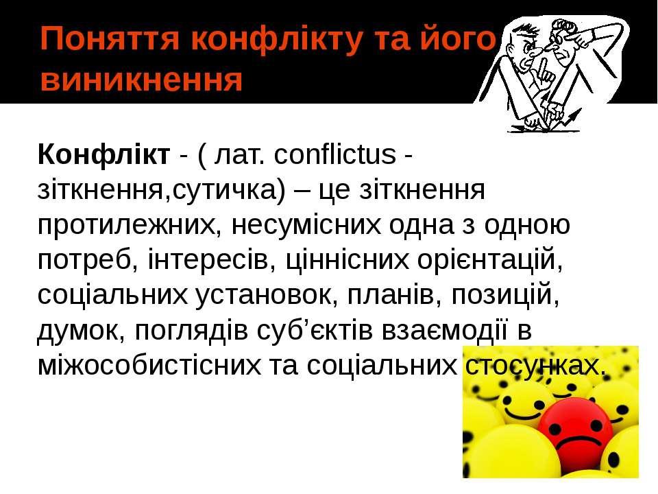 Поняття конфлікту та його виникнення Конфлікт - ( лат. conflictus - зіткнення...