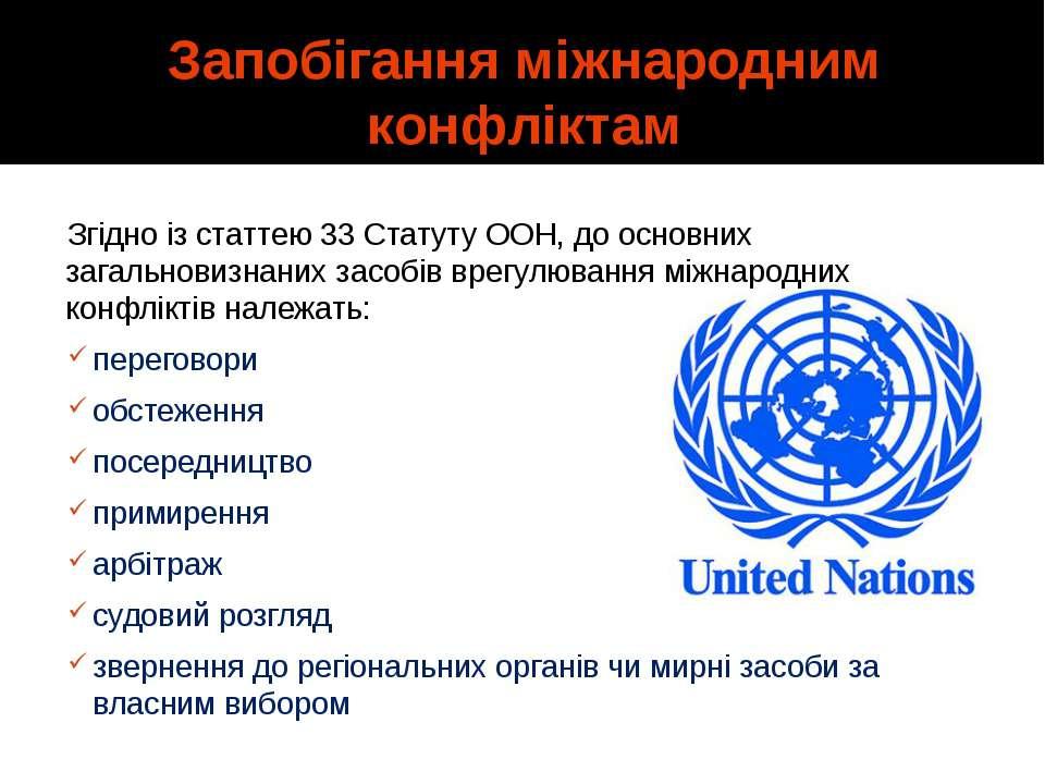 Запобігання міжнародним конфліктам Згідно із статтею 33 Статуту ООН, до основ...