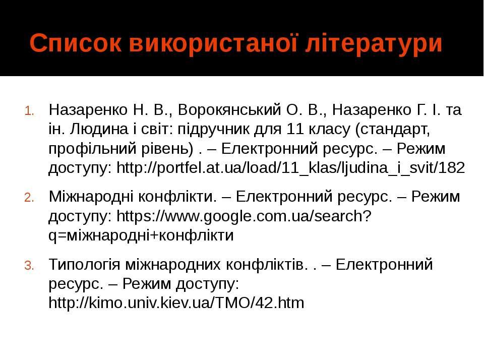 Список використаної літератури Назаренко Н. В., Ворокянський О. В., Назаренко...