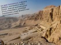Це храм Хатшепсут, з одним із найбільш захоплюючих видів у Єгипті. Значний ар...