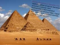 Великі Єгипетські Піраміди Гізи – найбільш відомі історичні пам'ятки в Єгипті...
