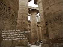 КАРНАКСЬКИЙ ХРАМ - розташований на східному березі річки Ніл і складається з ...