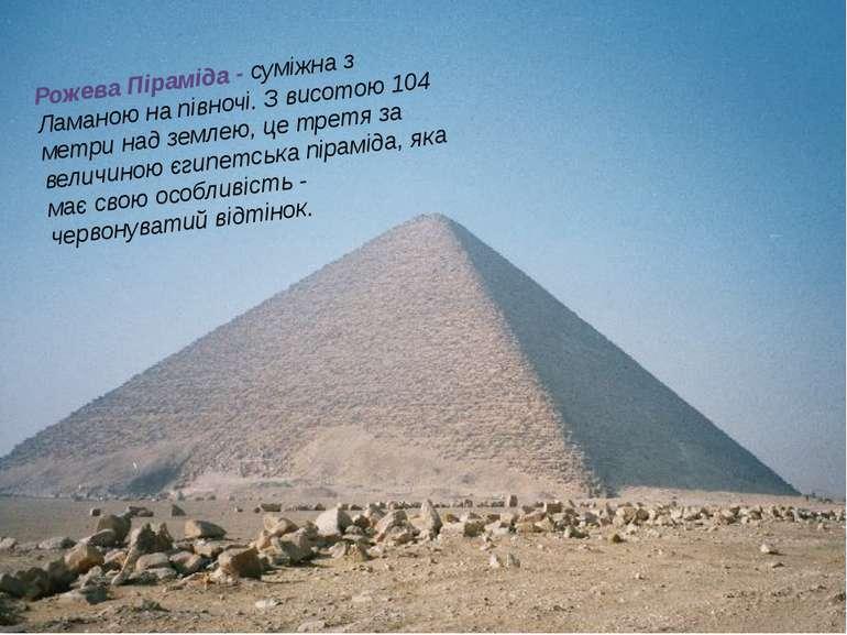 Рожева Піраміда - суміжна з Ламаною на півночі. З висотою 104 метри над земле...