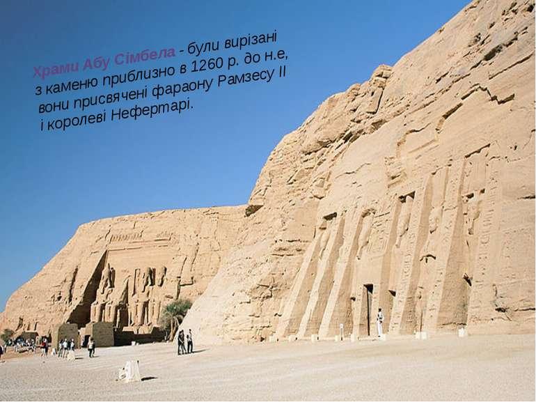 Храми Абу Сімбела - були вирізані з каменю приблизно в 1260 р. до н.е, вони п...