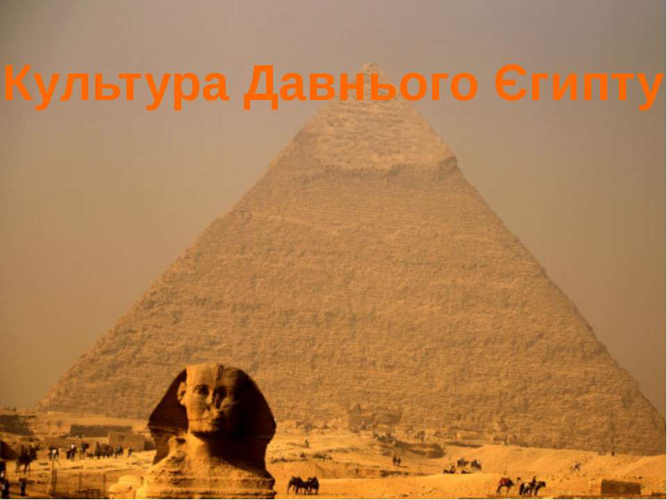 Культура Давнього Єгипту
