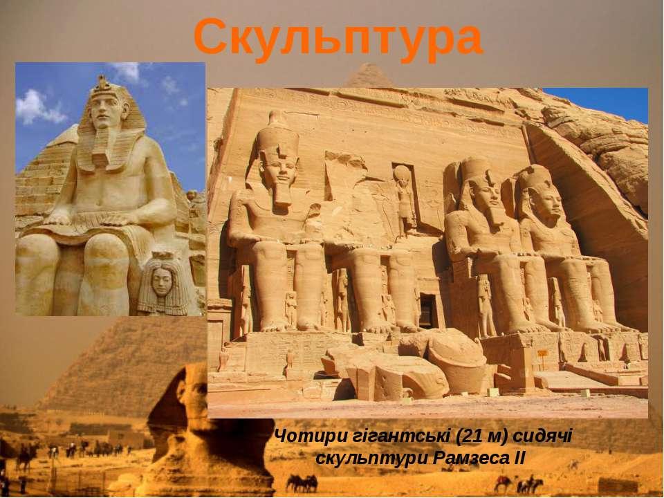 Скульптура Чотири гігантські (21м) сидячі скульптуриРамзесаII