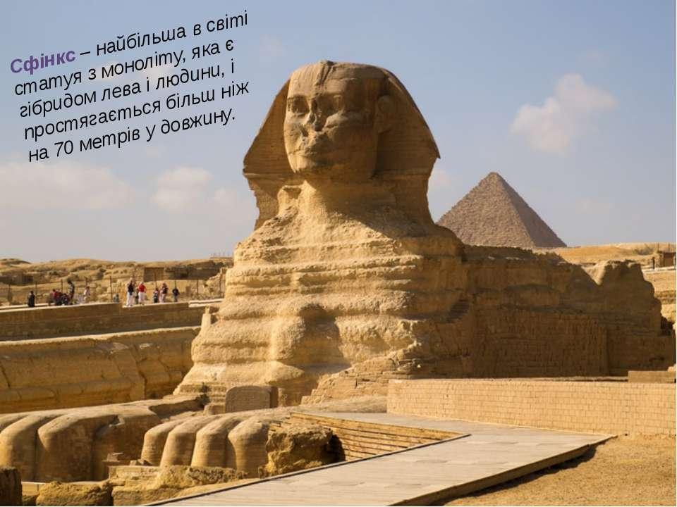Сфінкс – найбільша в світі статуя з моноліту, яка є гібридом лева і людини, і...