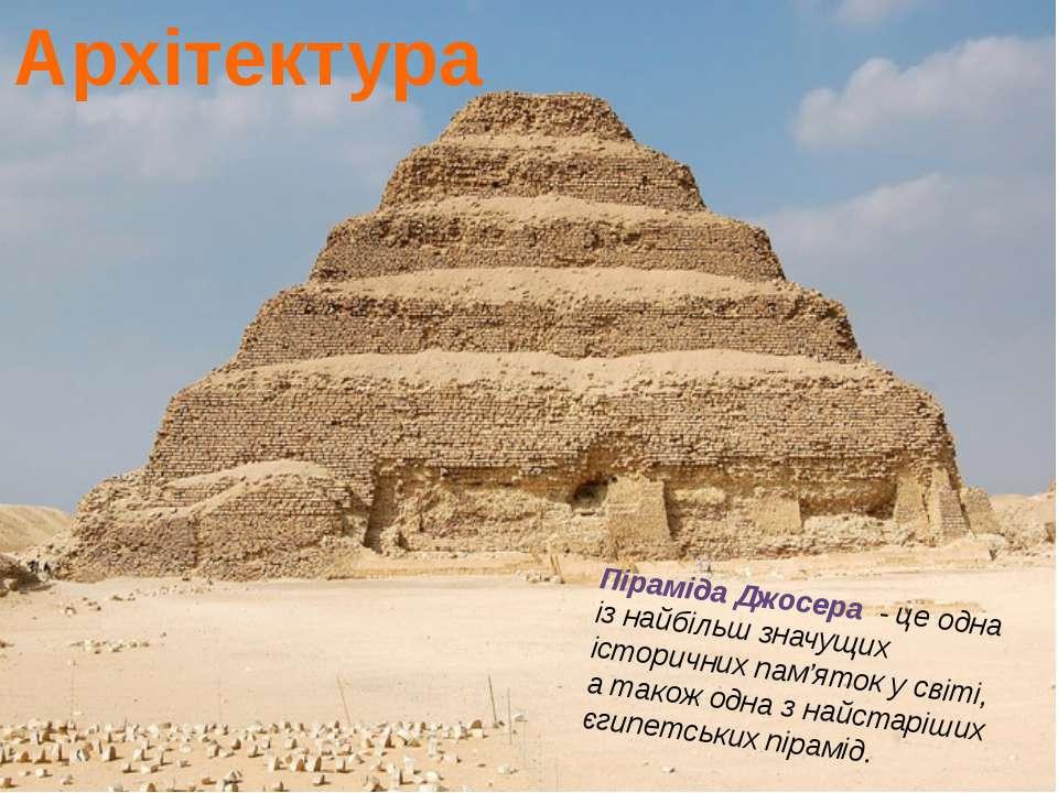 Піраміда Джосера - це одна із найбільш значущих історичних пам'яток у світі, ...