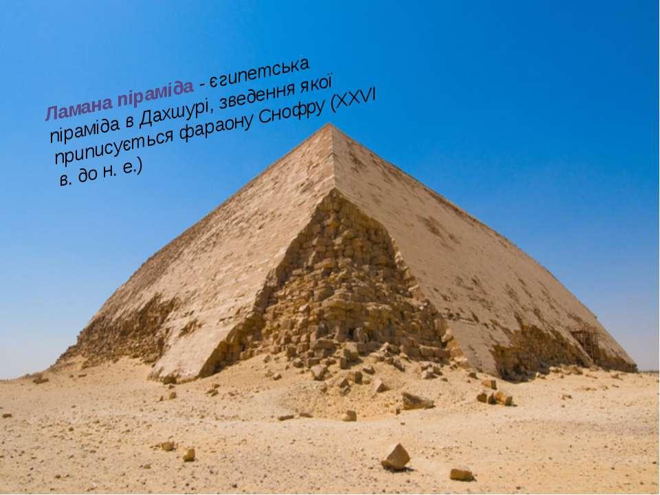 Ламана піраміда - єгипетська піраміда в Дахшурі, зведення якої приписується ф...