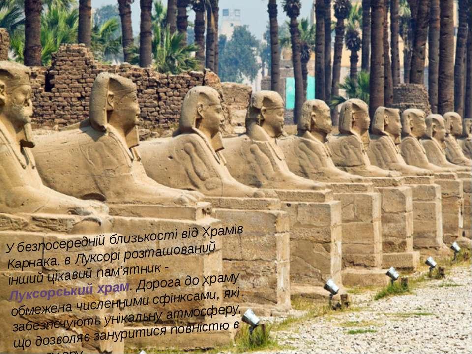 У безпосередній близькості від Храмів Карнака, в Луксорі розташований інший ц...