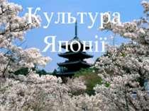 Культура Японії
