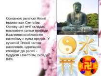 Релігія Основною релігією Японії вважається Синтоїзм. Основу цієї течії склад...