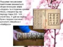 Література Першими письмовими пам'ятками вважаються збори японських міфів «Ко...