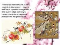 Живопис Японський живопис (яп. Кайга, «картина, малюнок») - один з найбільш д...